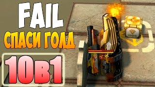 ТАНКИ ОНЛАЙН | FAIL SAVE GOLD | 10в1 | СГ №34