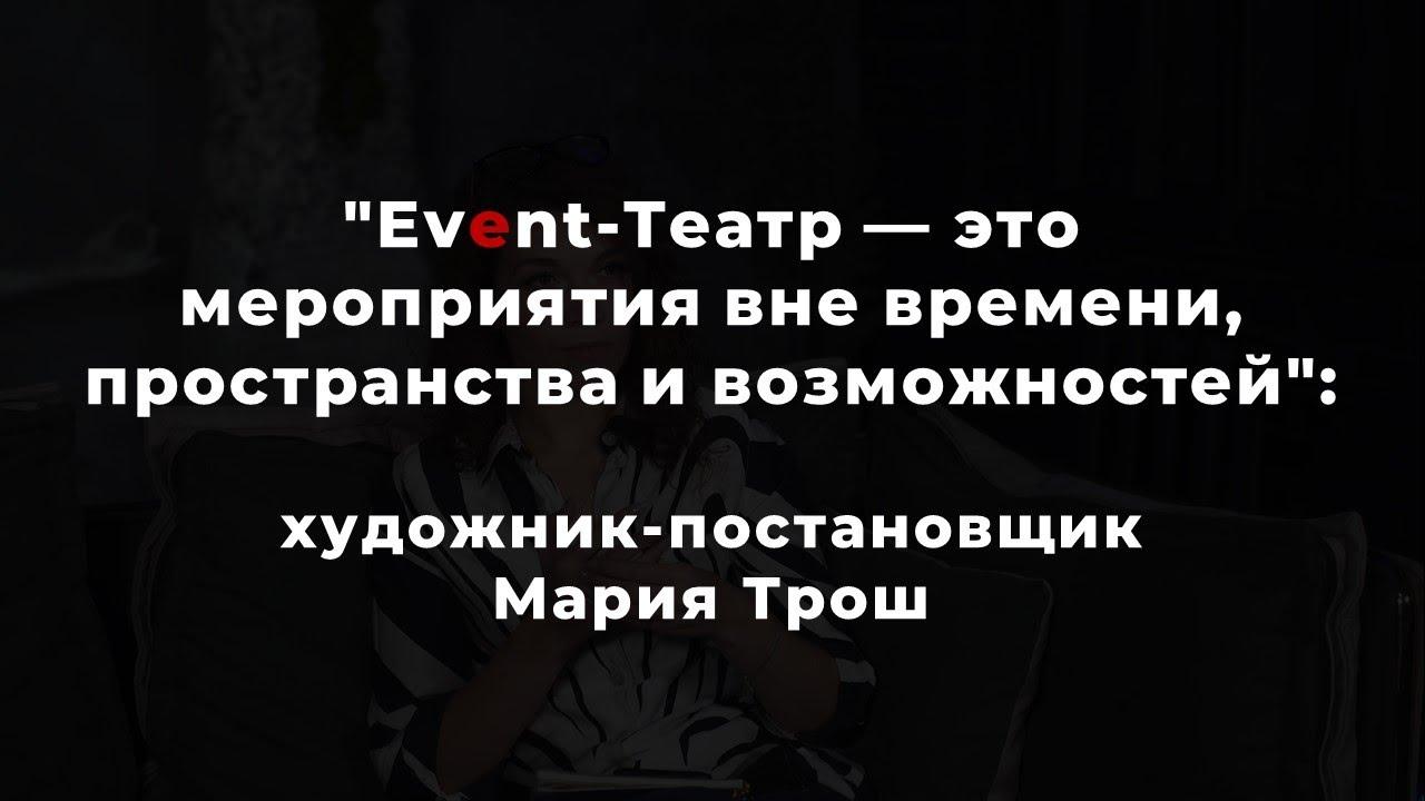 Художник-постановщик Мария Трош об Event-Театре