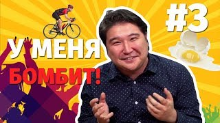 У Меня Бомбит #3. Продай Велосипед