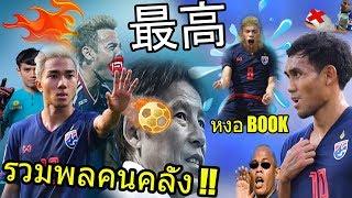 # ซามูไร ไทยแลนด์ ยุคใหม่ 最高 !! จัดได้ถึง 2 ฟูลทีม!! สู่ ทีมม้ามืดอันตราย ในเอเชีย !!