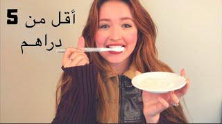 تبييض الاسنان ب 5 دراهم فقط