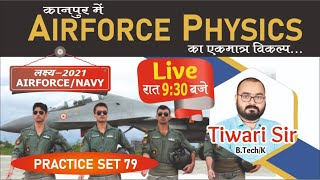 PRACTICE SET - 79 FOR AIRFORCE 2021// X GROUP PHYSICS BY TIWARI SIR