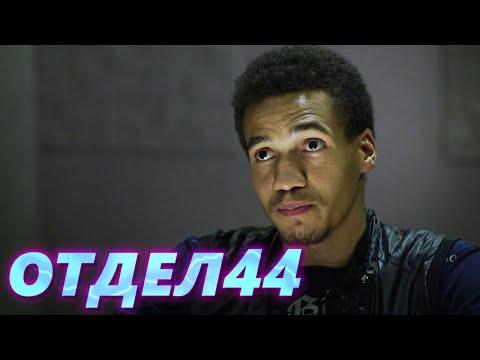 ОТДЕЛ 44 - 34 серия. Квартира