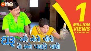 Mare noto pivone mane parane payo| Gujarati Comedy 2018 | Comedy | Gujarati Comedy  | One Media