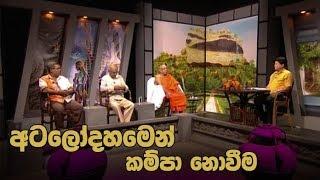Doramadalawa - (2020-06-08) | ITN Thumbnail