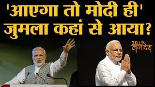 Modi के खिलाफ social media पर कौन लिखता है, Aayega to Modi Hi कहां से आया । Election Result 2019