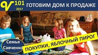 Обзор школьных покупок, Влог 101 Шарлотка, Дом на продажу многодетная семья Савченко