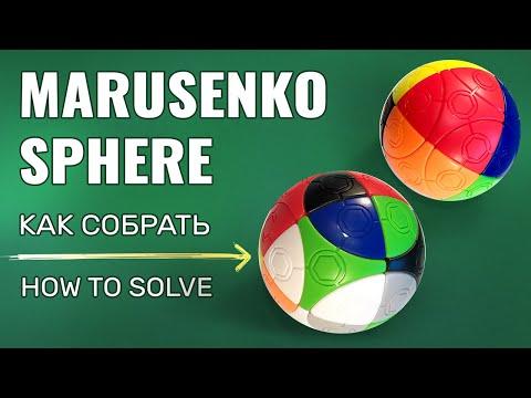 Как собрать сферу Марусенко   Marusenko Sphere   Spanish Ball