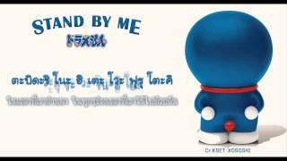 Cover images [Karaoke/Thaisub] Himawari no yakusoku (Doraemon STAND BY ME ost.)