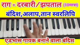 Rag=Darbari/JHAPTAL 10 beat Chhota khyal bandish with Alap Tan Harmonium notation ज़रूरी लेसन