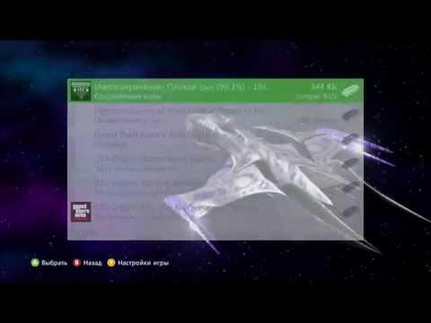 Сохранения на Xbox 360