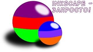 Первое знакомство с векторным редактором Inkscape