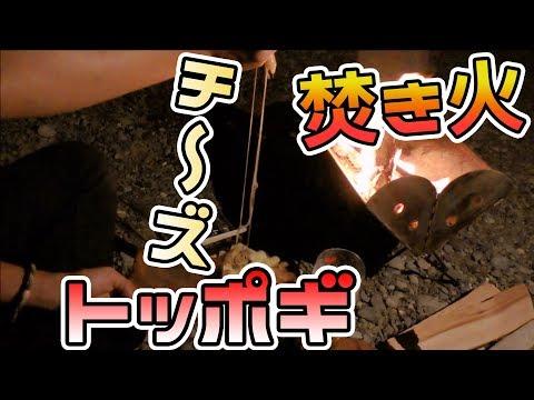 女子ソロキャンプ焚き火で甘辛チーズトッポギBonfire Cheese Tteokbokki!