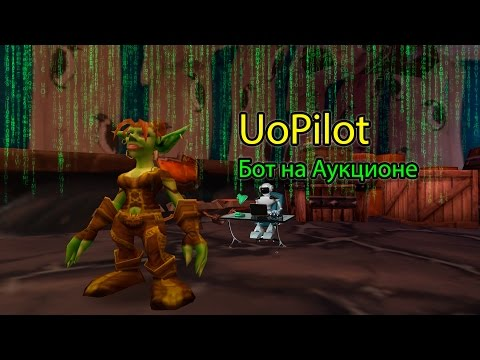 WoW UoPilot Бот на Аукционе | Auctioneer Bot Uopilot