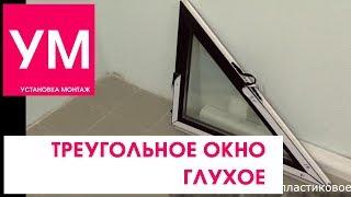 видео Шторы трапеция на окно и треугольные рамы
