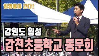 ♡ 강원도 횡성 갑천초등학교 동문회 ♡ 에 임영웅이 떴…