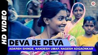 Deva Re Deva Official Video | Chitrafit - 3.0 Megapixel | Suhas, Vipul & Meenal Chirankar