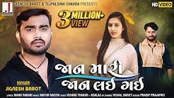Jignesh Barot | Jaan Mari Jaan Lai Gai | ркЬрк╛рки ркорк╛рк░рлА ркЬрк╛рки рк▓ркИ ркЧркИ | HDVideo | Latest Gujarati Song 2019