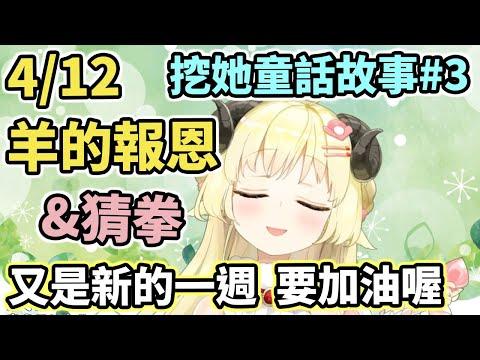 【4/12】挖她童話故事-3《羊的報恩》(另有角卷猜拳&一週份的加油打氣)【hololive中文】【角巻わため/角巻綿芽】