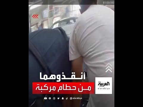 لحظة انتشال فتاة صغيرة وأمها وهما على قيد الحياة من تحت سيارة محطمة  - نشر قبل 4 ساعة
