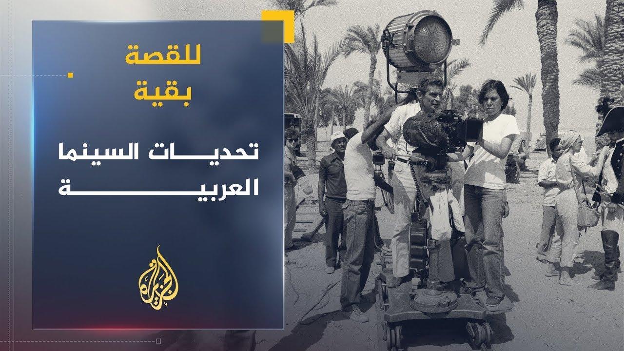 للقصة بقية– تحديات السينما العربية للوصول إلى العالمية  - 00:58-2021 / 5 / 4