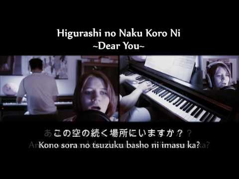 Higurashi no Naku Koro Ni - Dear You (Cover) �yDan89 & JoyDreamer】