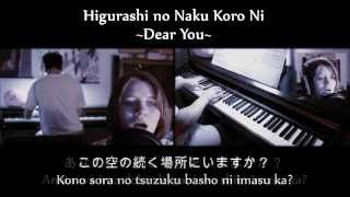 Higurashi no Naku Koro Ni - Dear You (Cover) 【BaddyDan89 & JoyDreamer】