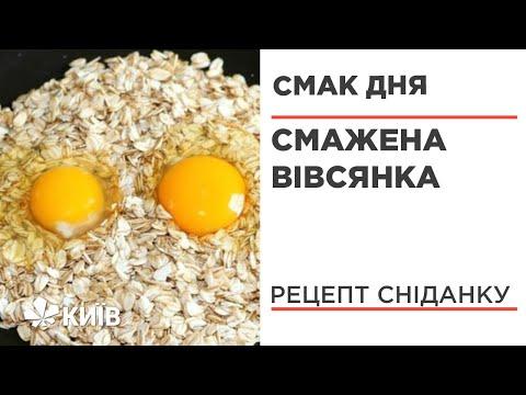 Смажена вівсянка - рецепт сніданку від Ольги Сумської #СмакДня
