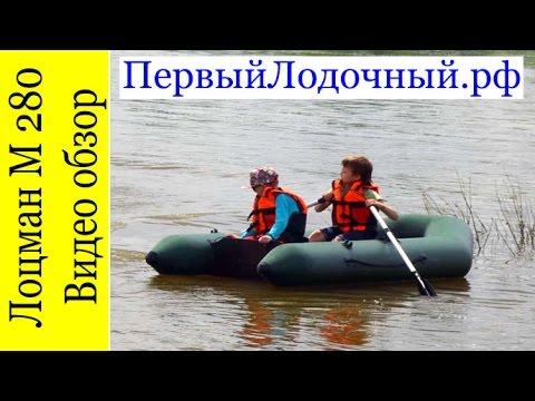 Лоцман М-280. Обзор от ПервыйЛодочный.рф недорогой моторной лодки из ПВХ ткани.