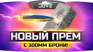 НОВЫЙ ИМБОВЫЙ ПРЕМ-ТАНК С 300мм БРОНИ