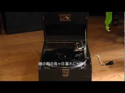 佐藤千夜子 Chiyako Sato 「 波浮の港」 on HMV-101 gramophone