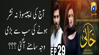 khani episode 29 | Har Pal Geo |  why Did Not Telecast  Today Big Reason