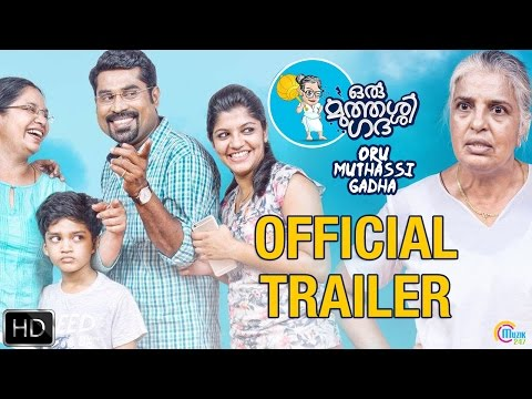 Oru Muthassi Gadha Trailer | Official | Jude Anthany Joseph |