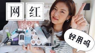 Worth the HYPE No.2 | 网红产品好不好用?| ZOEVA | Glamglow thumbnail