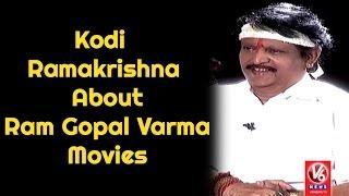 Kodi Ramakrishna About Ram Gopal Varma Movies  | Madila Maata | V6 News