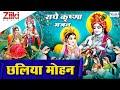 राधे कृष्ण भजन   हे मुरलीधर छलिया मोहन   Hey Muralidhar   Radhe Krishna Bhajan #BhaktiDhara