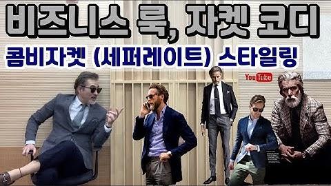 [styling] 자켓 코디 정석! 가을자켓 🍁 콤비(세퍼레이트) 스타일링!! (feat ; 비즈니스룩 데일리룩 씨티룩)
