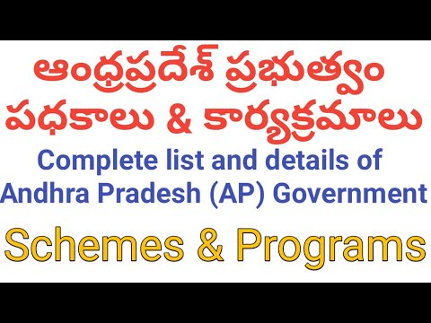 Andhra Pradesh (AP) Government Schemes & Programs - ఆంధ్రప్రదేశ్ ప్రభుత్వ పధకాలు& కార్యక్రమాలు,