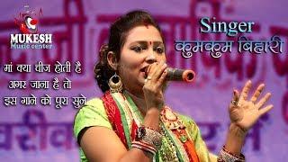 तेरे जीवन में खुशियां हजार आएंगे कुमकुम बिहारी || kumkum bihari #mukesh_music_center