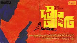 sundaysuspense-dastar-angti-alok-ghosh-mirchi-bangla