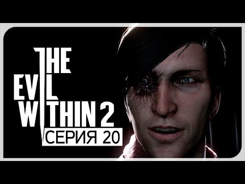 Стефано, ты такой ублюдок ● Evil Within 2 #20 [Nightmare/PC/Ultra Settings]