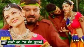 Galo Ke Tera Rang Gulabi  || गालों का तेरा रंग गुलाबी || Hindi Movies Songs