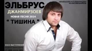 Эльбрус Джанмирзоев   Тишина
