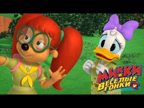 Микки и весёлые гонки - мультфильм Disney про Микки Мауса и его машинки (Сезон 1 Серия 19)