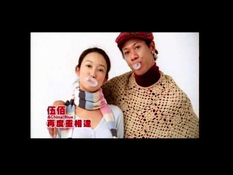 [avex官方]伍佰 & China Blue 再度重相逢(MV完整版)
