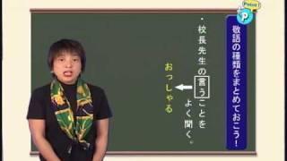 「e点ネットワーク」小学6年生国語のサンプル映像です。 詳しくは http:...