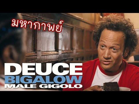 มหากาพย์ Deuce Bigalow ไม่หล่อแต่เร้าใจ
