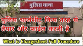 Charge Sheet, Final Report and Case Diary - YouTube