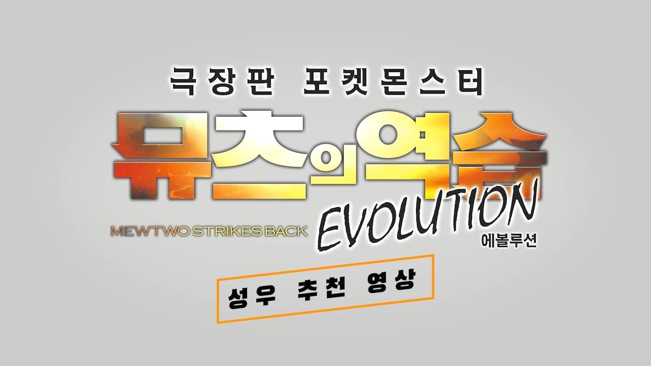 [공식] 극장판 포켓몬스터 「뮤츠의 역습 EVOLUTION」 성우 추천 영상