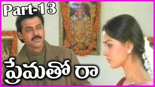 Prematho Raa - Telugu Full Movie - Part-13 - Venkatesh, Simran, Suresh, Prema